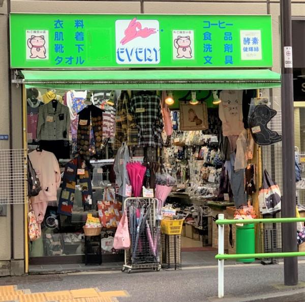 猫雑貨 東京 エブリー