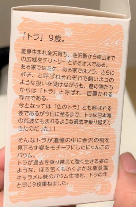 金沢 猫お菓子